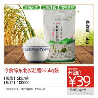 今食缘东北长粒香米5kg/袋