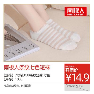 南极人条纹七色短袜