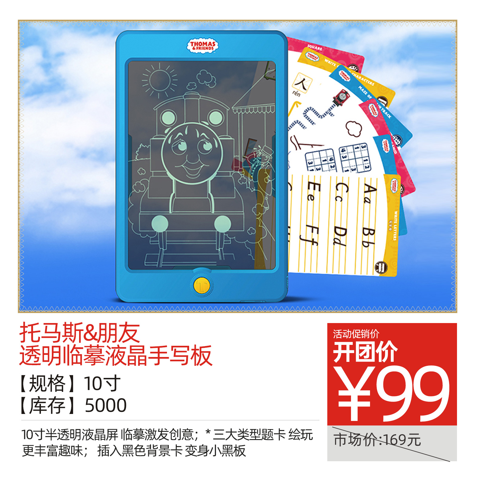 Thomas&Friends(托马斯和朋友)儿童智能透明液晶画板TH1903