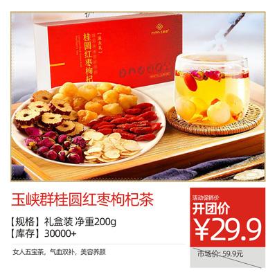 玉峡群桂圆红枣枸杞茶