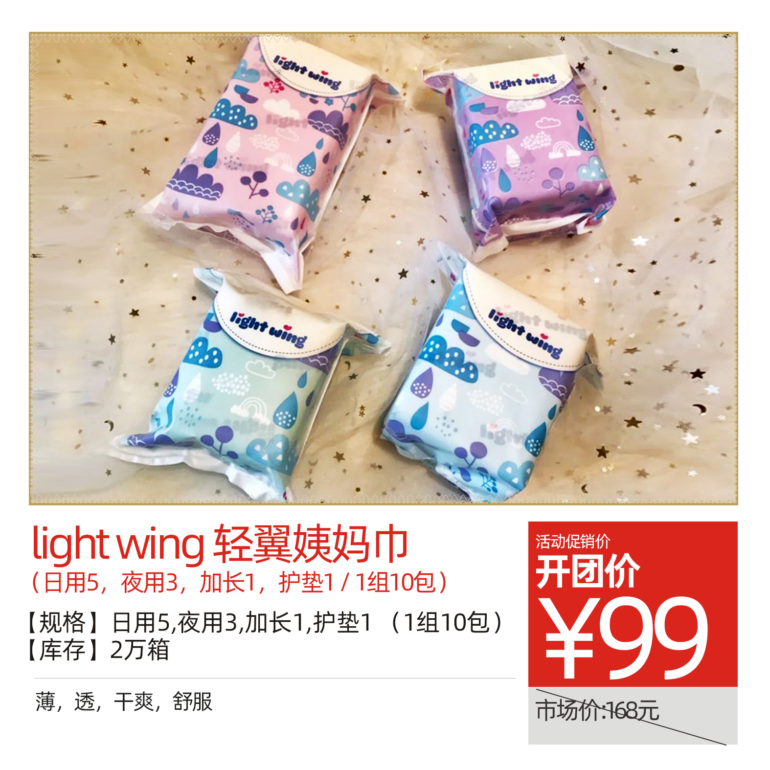 light wing 轻翼卫生巾(日用5,夜用3,加长1,护垫1 / 1组10包)