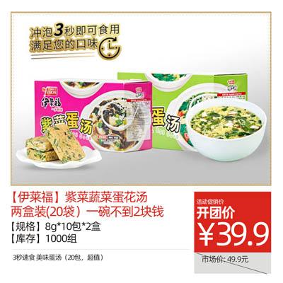 【伊莱福】紫菜蔬菜蛋花汤两盒装(20袋)一碗不到2块钱