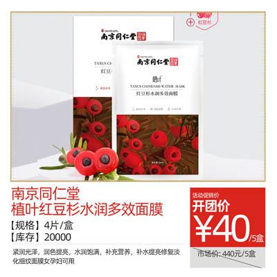 南京同仁堂植叶红豆杉水润多效面膜 5盒