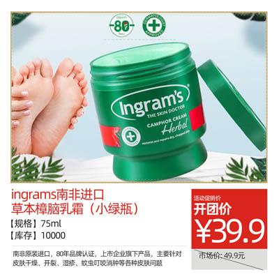 ingrams南非进口草本樟脑乳霜(小绿瓶)