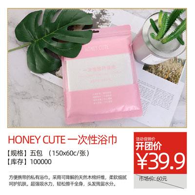 中国HONEY CUTE一次性浴巾五包