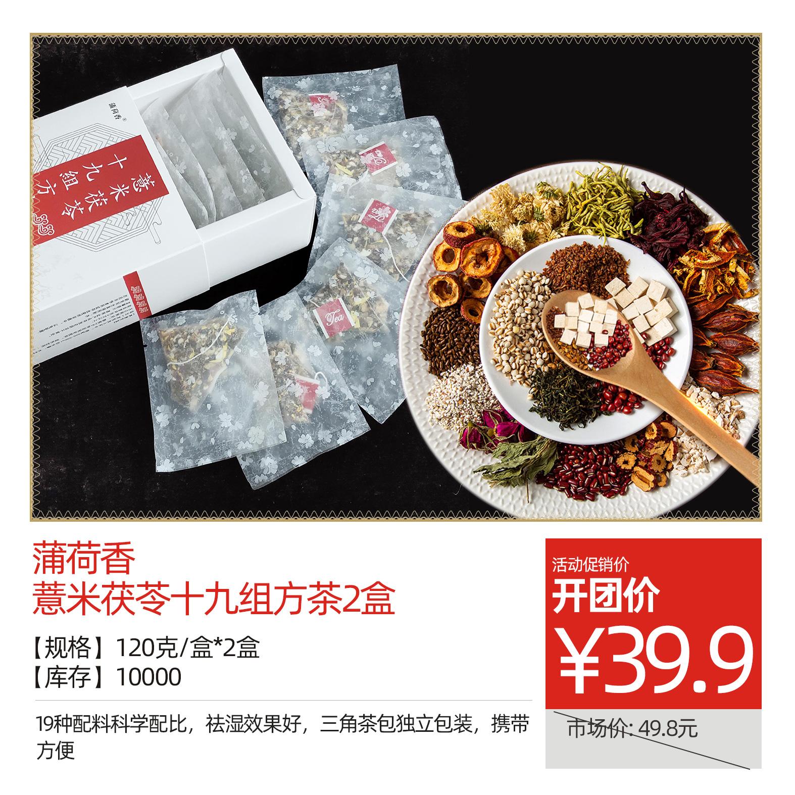 蒲荷香薏米茯苓十九组方茶2盒