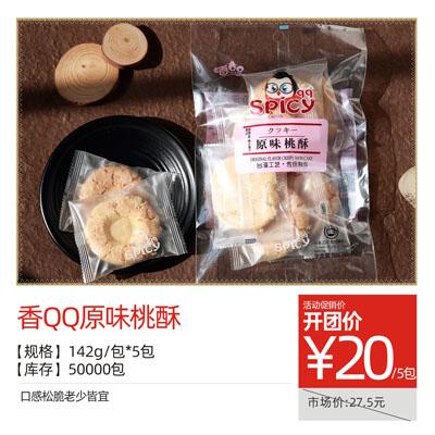 香QQ原味桃酥
