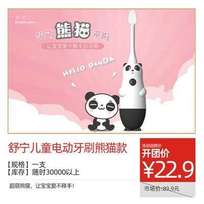 舒宁儿童电动牙刷熊猫款