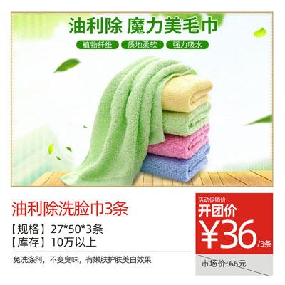 油利除洗脸巾3条