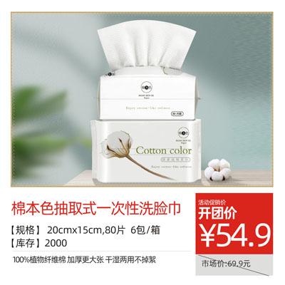 棉本色抽取式一次性洗脸巾