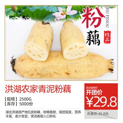 洪湖农家青泥粉藕