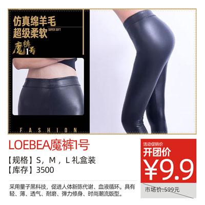 LOEBEA魔裤1号