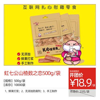 虹七公山楂数之恋500g/袋