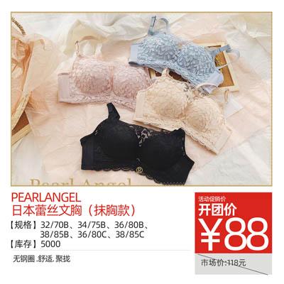 PearlAngel日本蕾丝文胸(抹胸款)