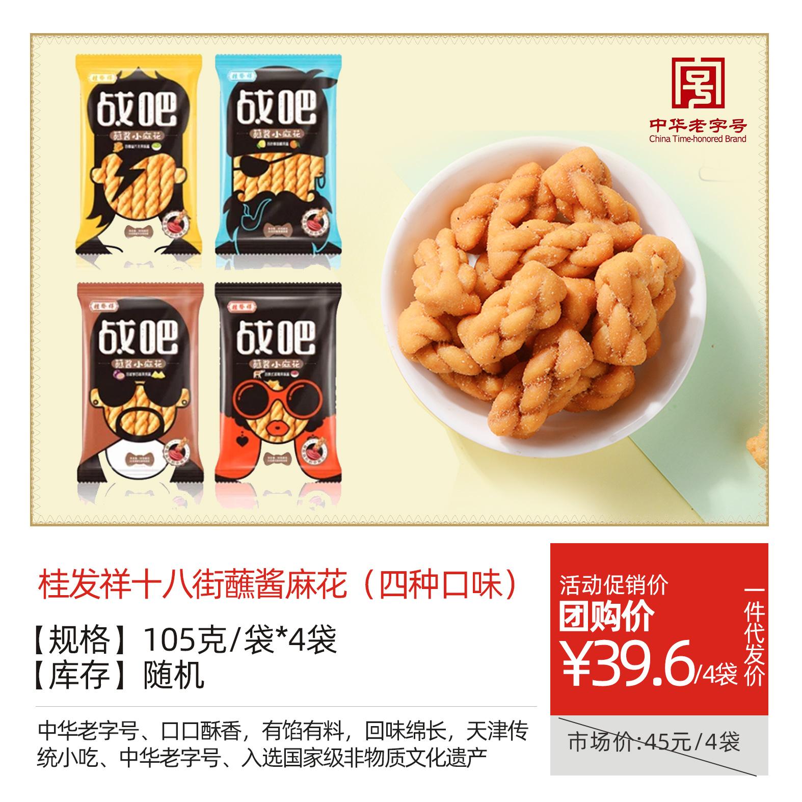 桂发祥十八街蘸酱麻花(四种口味)