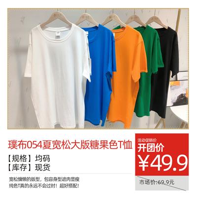 璞布054夏宽松大版糖果色T恤