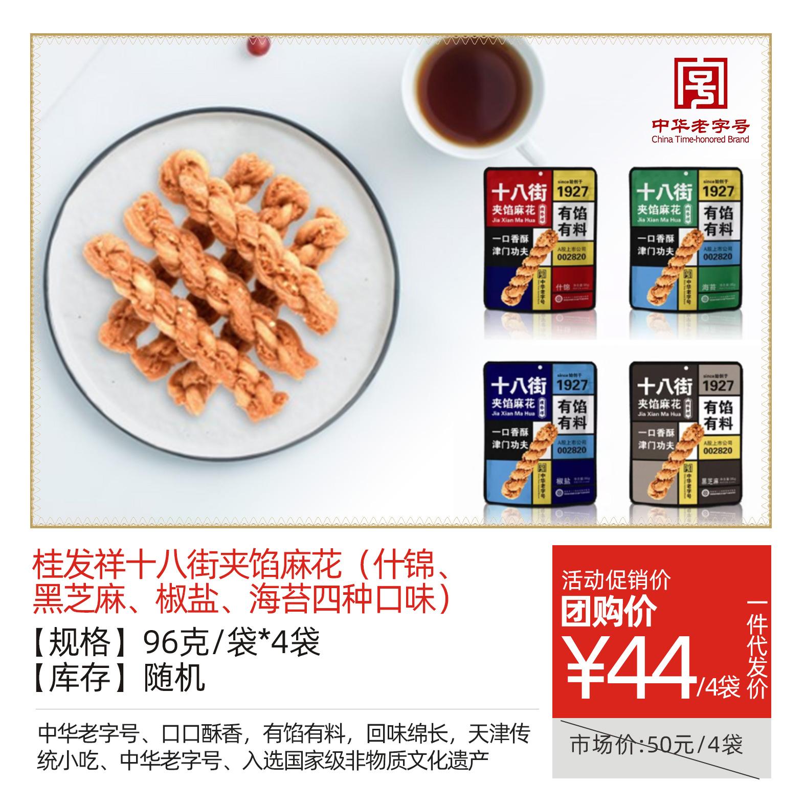 桂发祥十八街夹馅麻花(什锦、黑芝麻、椒盐、海苔四种口味)