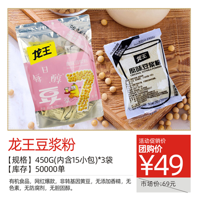 龙王豆浆粉