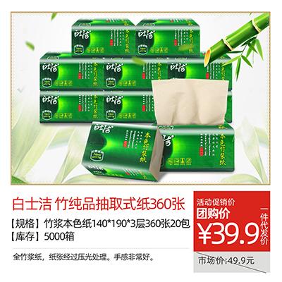 【白士洁】竹纯品抽取式纸360张20包