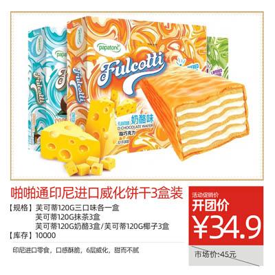 啪啪通印尼进口威化饼干3盒装