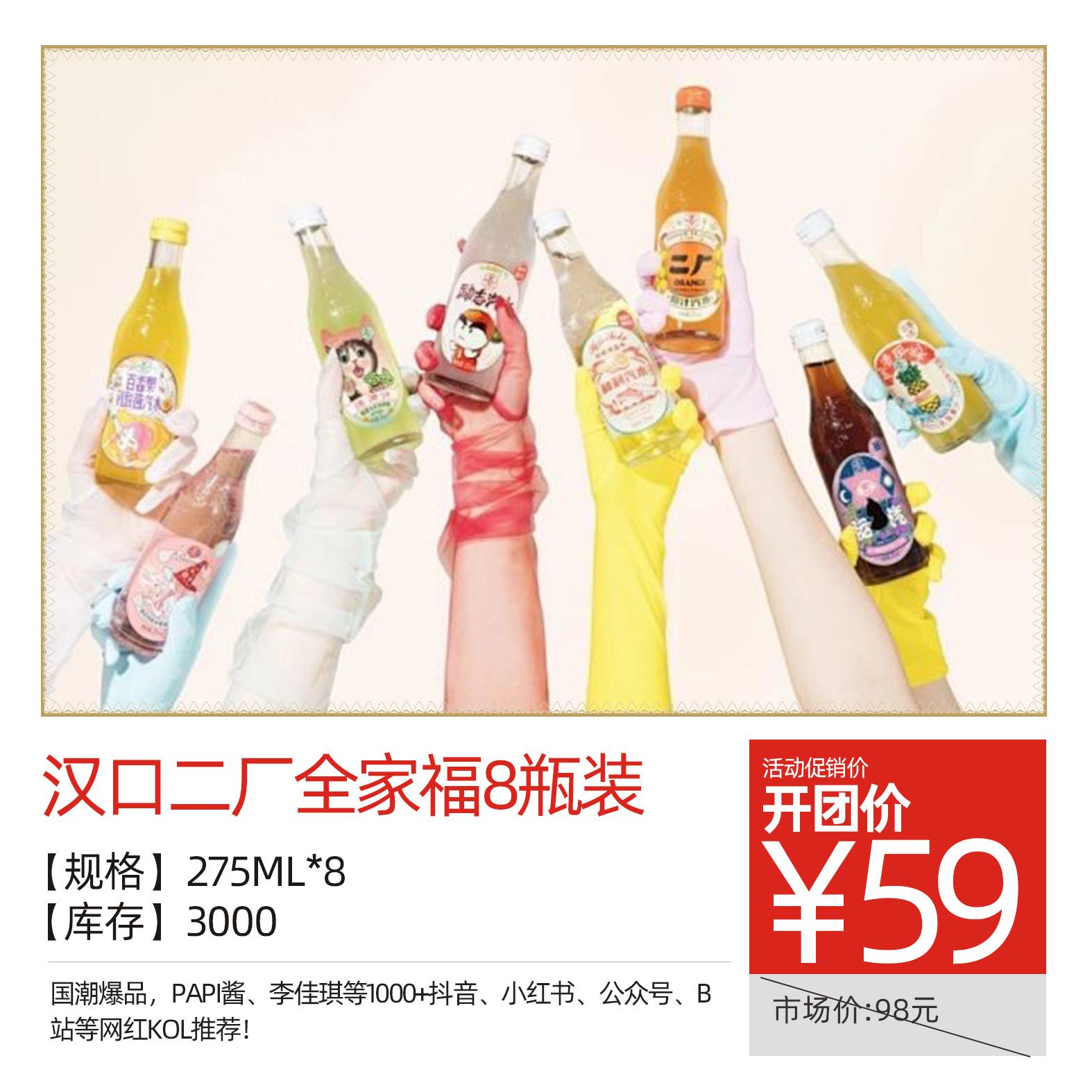 汉口二厂HANKOW ER CHANG 全家福8瓶装