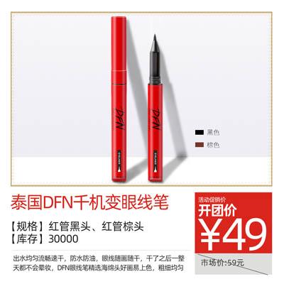 泰国DFN千机变眼线笔
