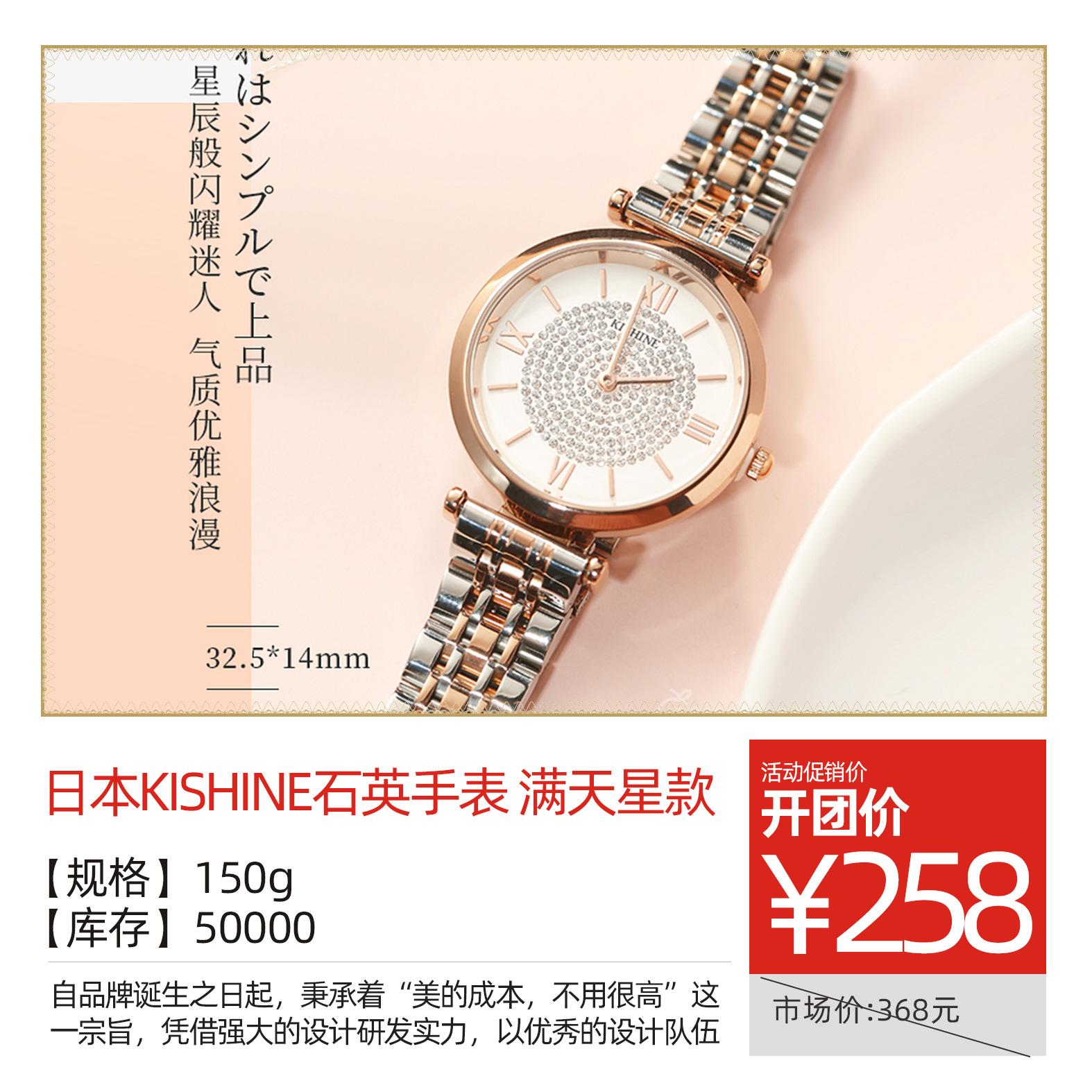 日本KISHINE石英手表 满天星款