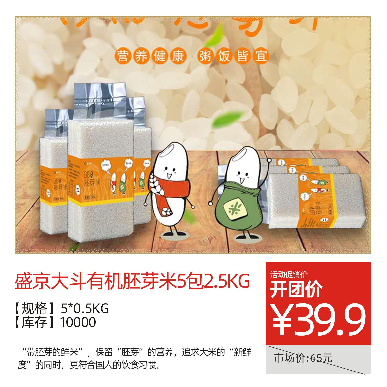 盛京大斗有机胚芽米5包2.5kg