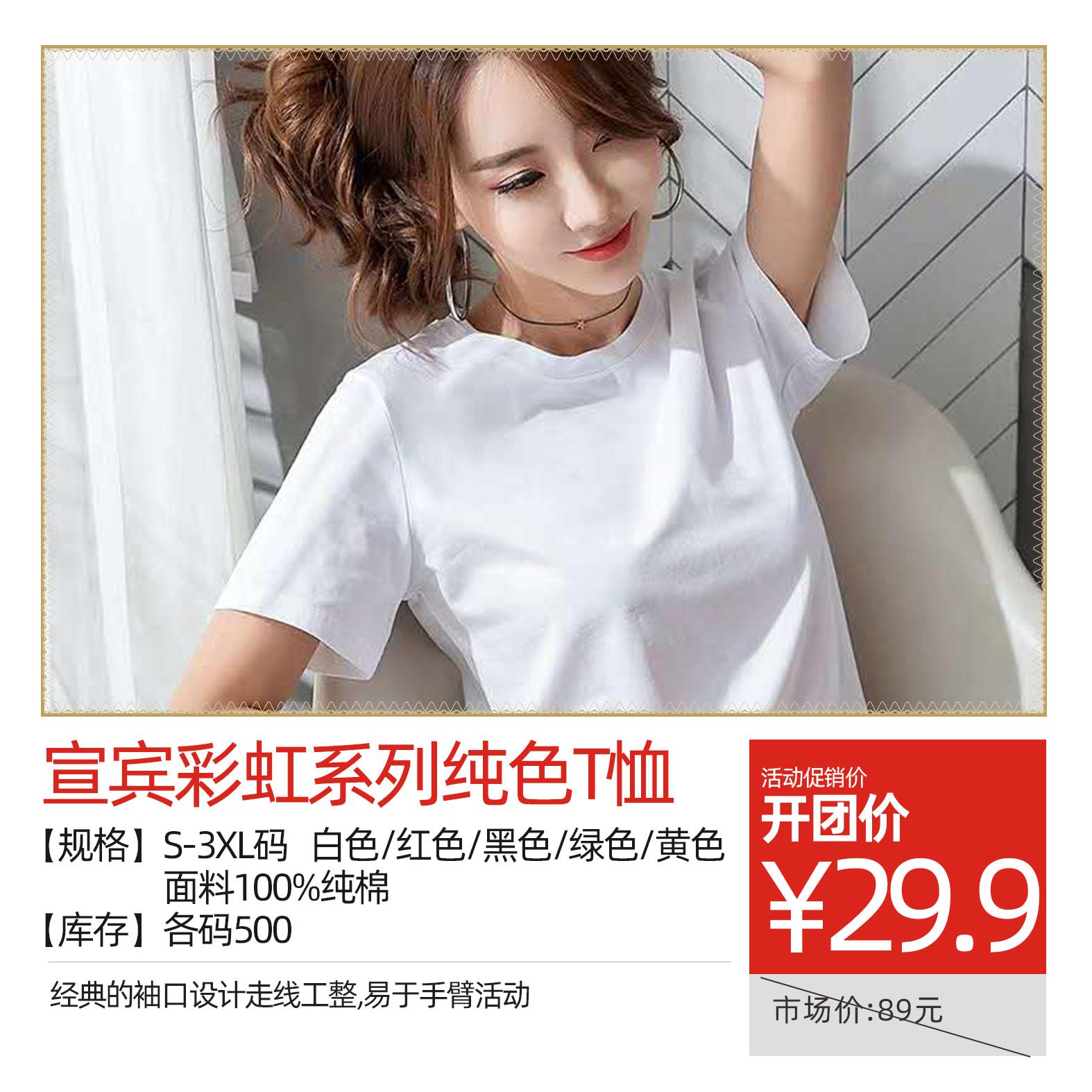 宣宾彩虹系列纯色T恤