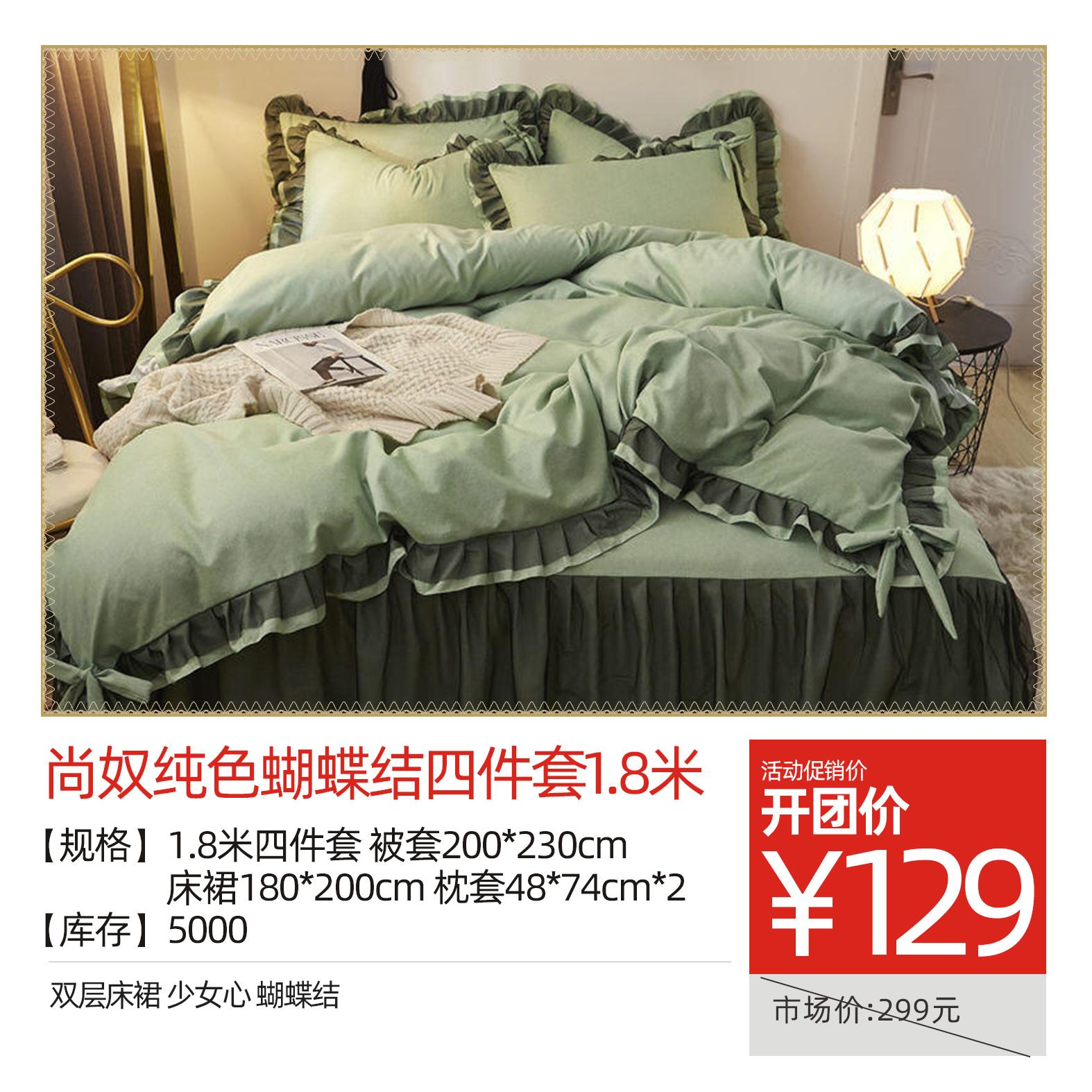 尚奴+纯色蝴蝶结四件套+1.8米