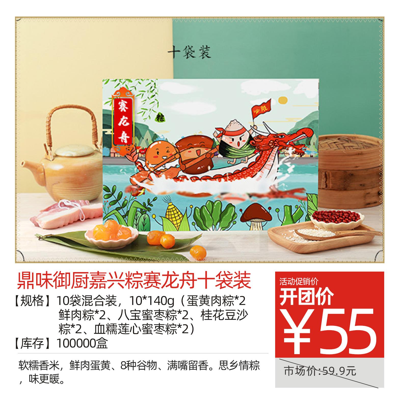 鼎味御厨嘉兴粽-赛龙舟(十袋混合装)