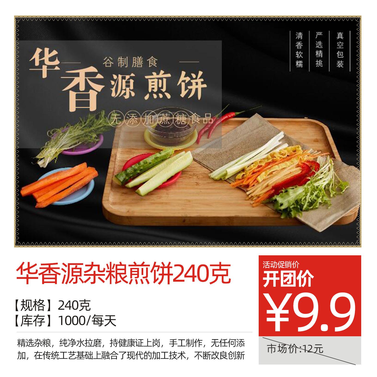 华香源杂粮煎饼240克