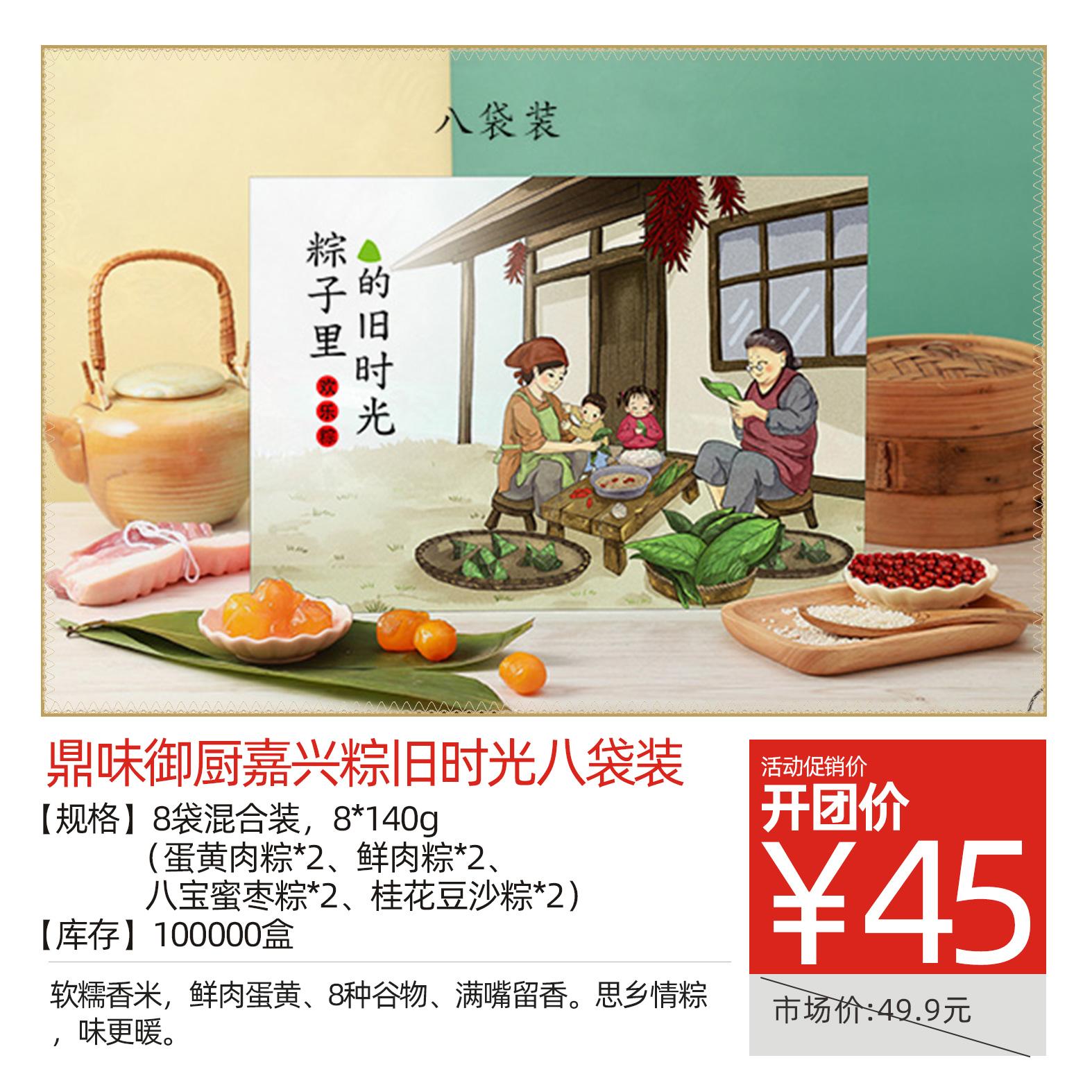 鼎味御厨嘉兴粽-旧时光(八袋混合装)