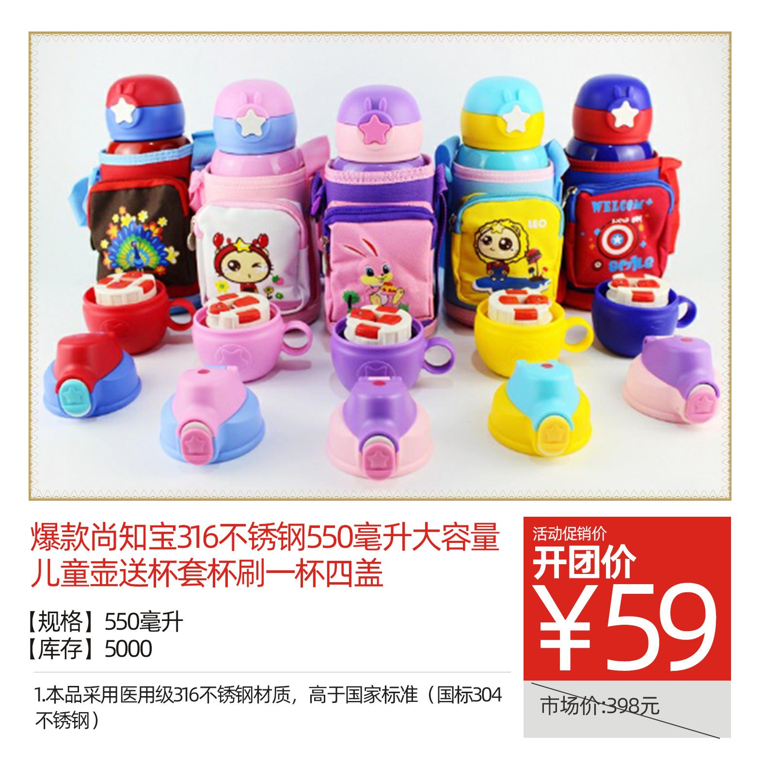 尚知宝爆款尚知宝316不锈钢550毫升大容量儿童壶送杯套杯刷一杯四盖!