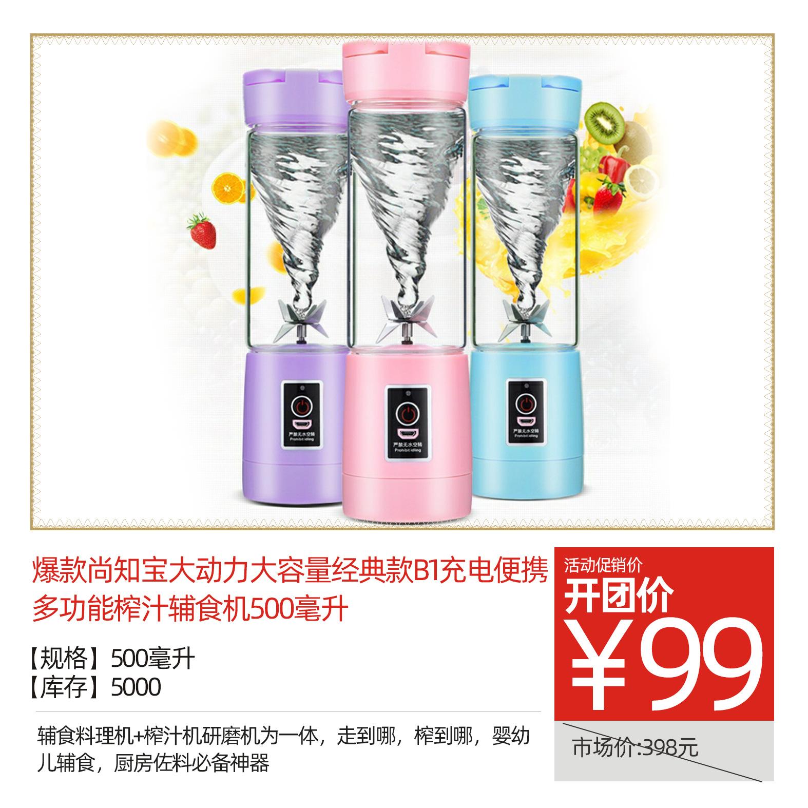 尚知宝爆款尚知宝大动力大容量经典款B1充电便携多功能榨汁辅食机500毫升携带方便!