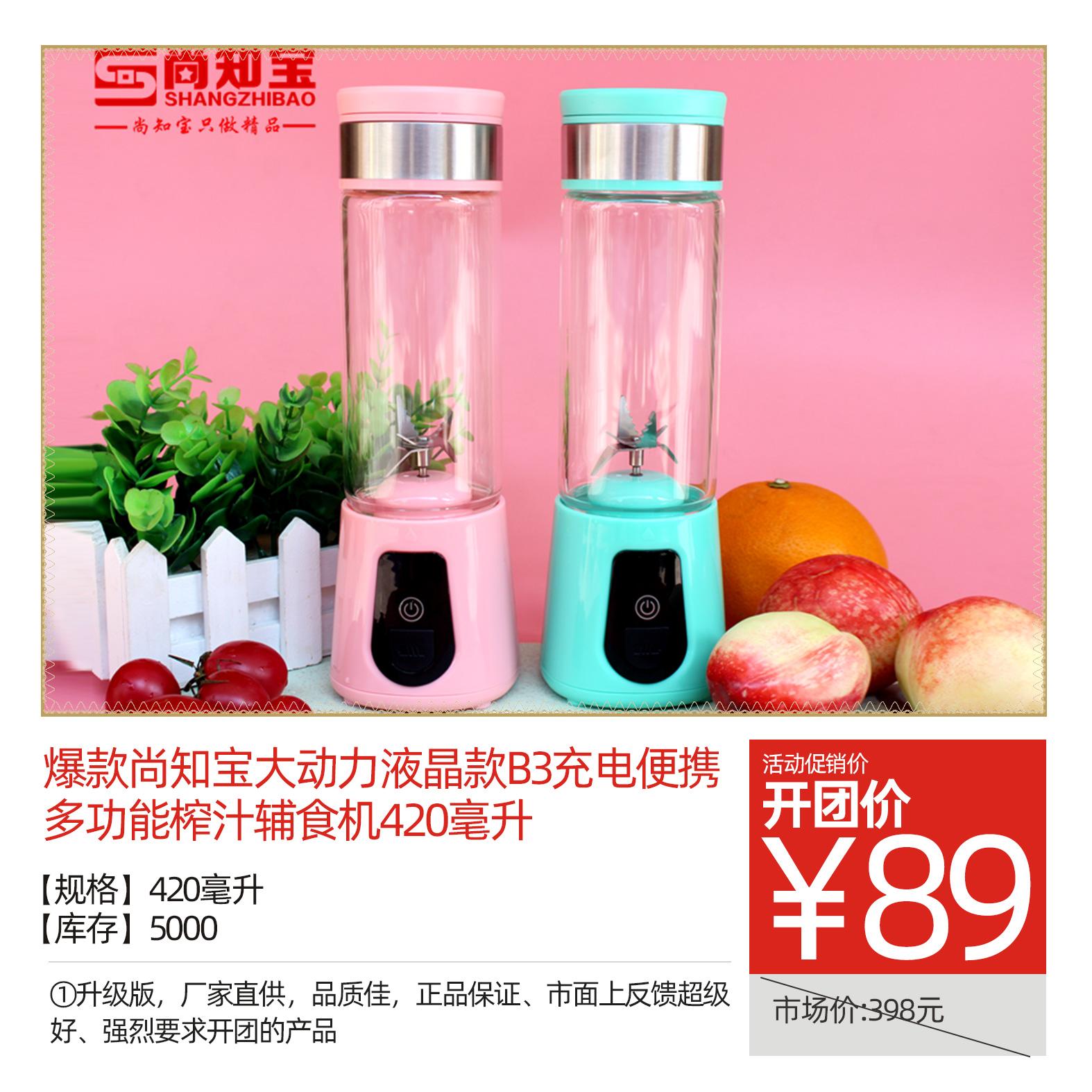 尚知宝爆款尚知宝大动力液晶款B3充电便携多功能榨汁辅食机420毫升携带方便!