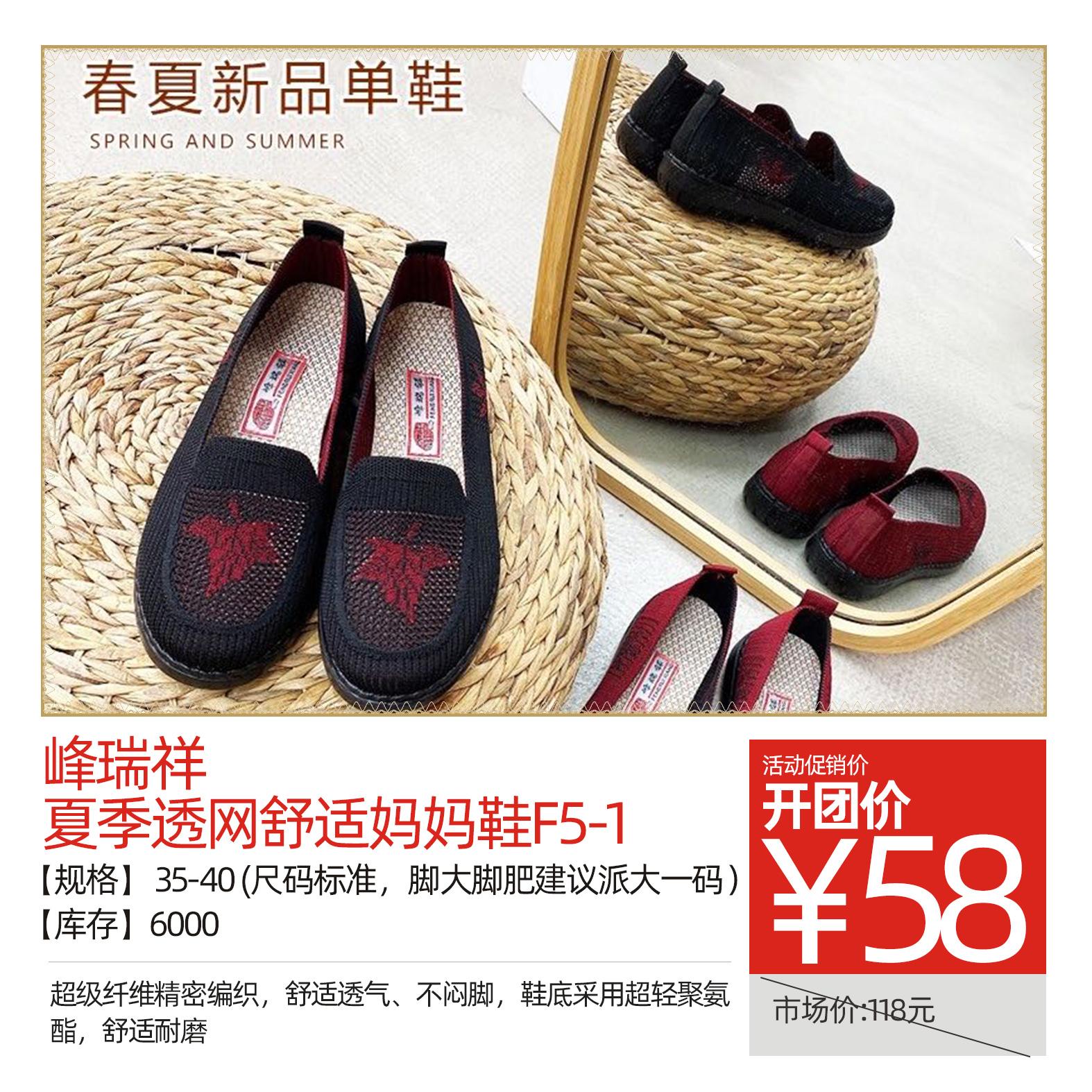 峰瑞祥夏季透网舒适妈妈鞋F5-1