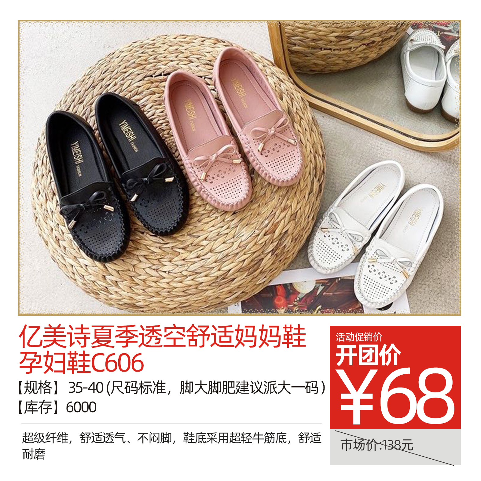 亿美诗夏季透空舒适妈妈鞋孕妇鞋C606