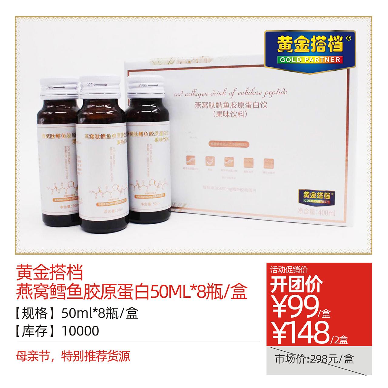 黄金搭档+燕窝鳕鱼胶原蛋白+50ml*8瓶/盒