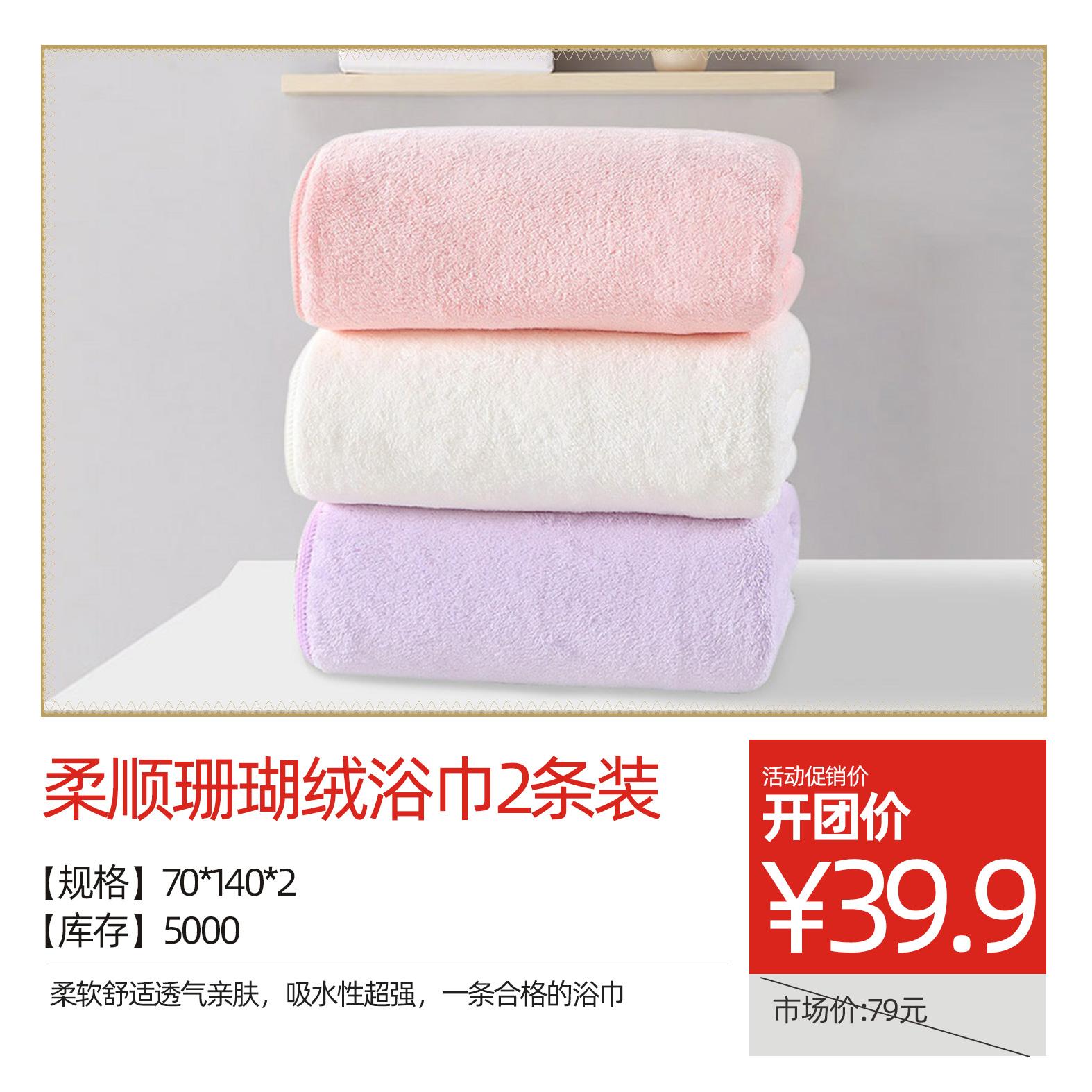 柔顺珊瑚绒浴巾2条装