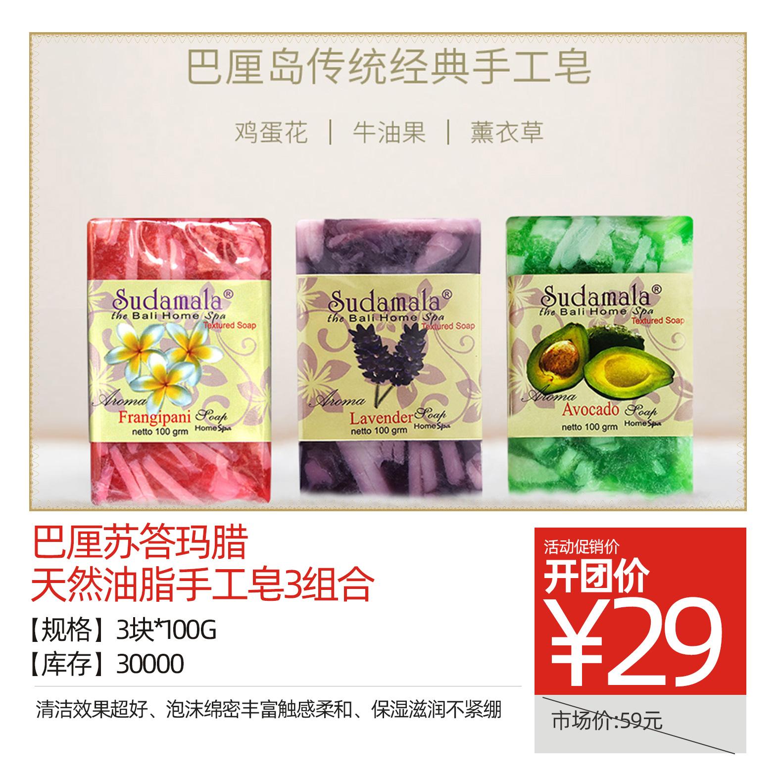 巴厘苏答玛腊天然油脂手工皂3组合