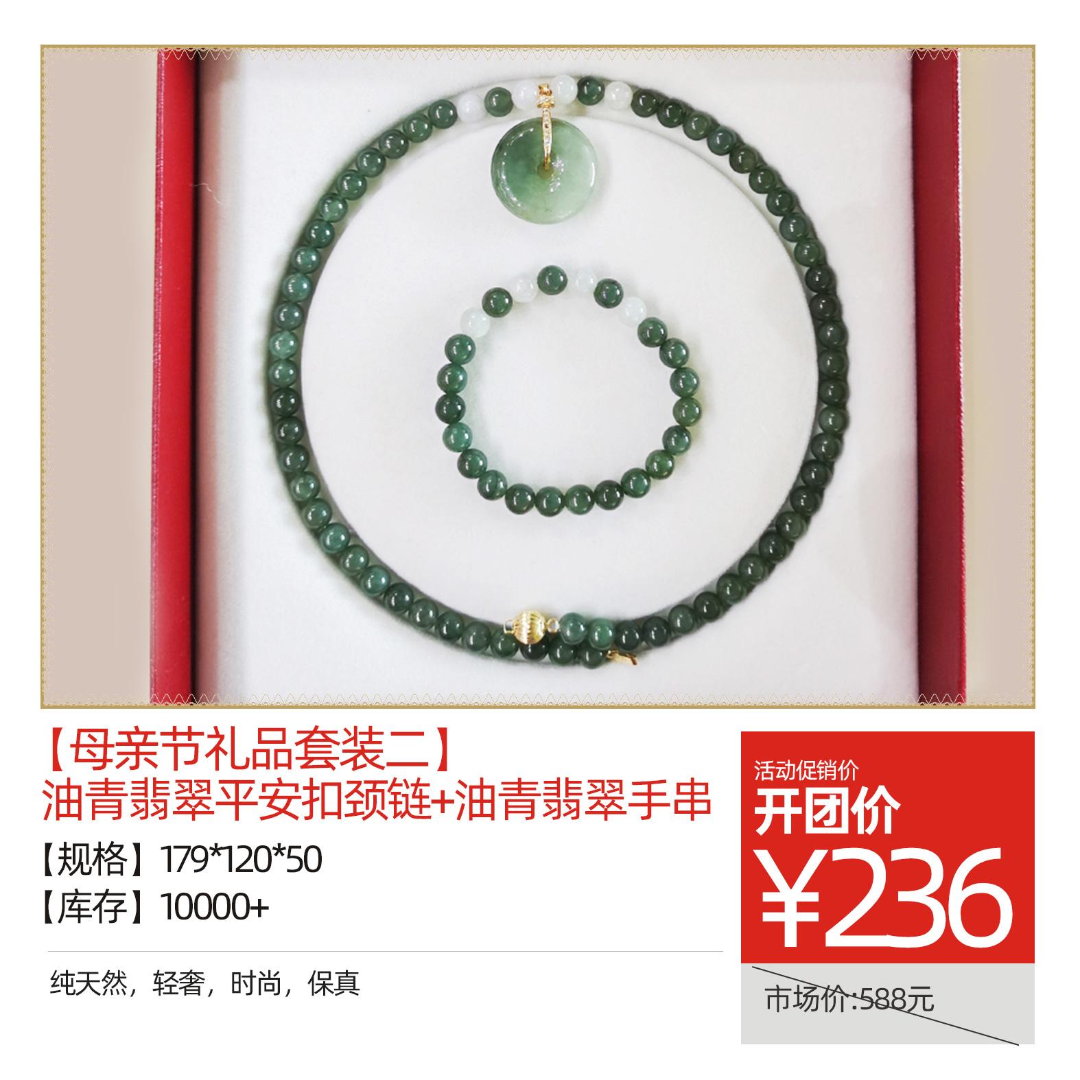 【母亲节礼品套装二】油青翡翠平安扣颈链+油青翡翠手串