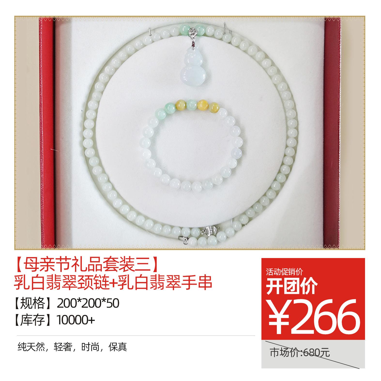 【母亲节礼品套装三】乳白翡翠颈链+乳白翡翠手串