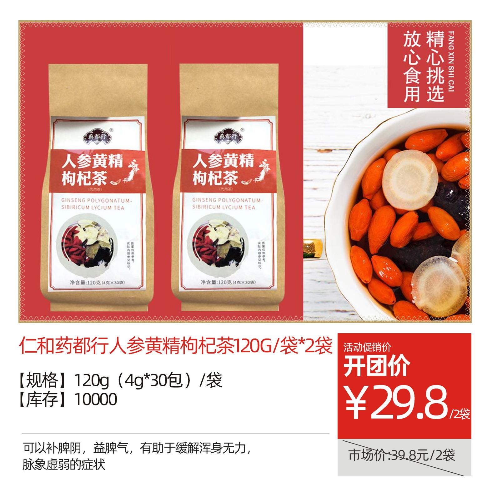 仁和药都行人参黄精枸杞茶120g/袋*2袋