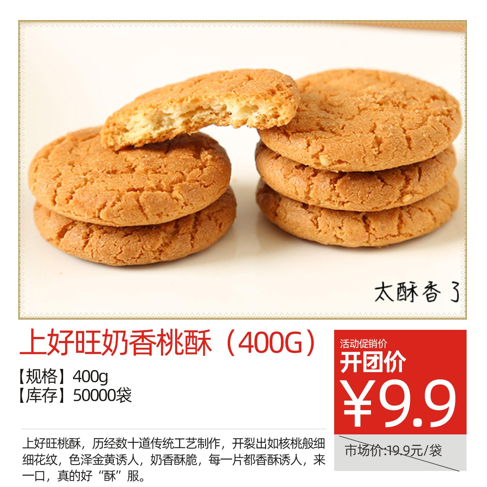 上好旺奶香桃酥(400g)