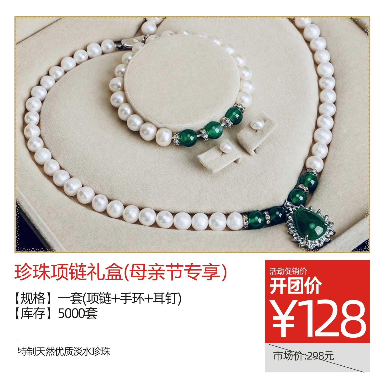 珍珠项链礼盒(母亲节专享)