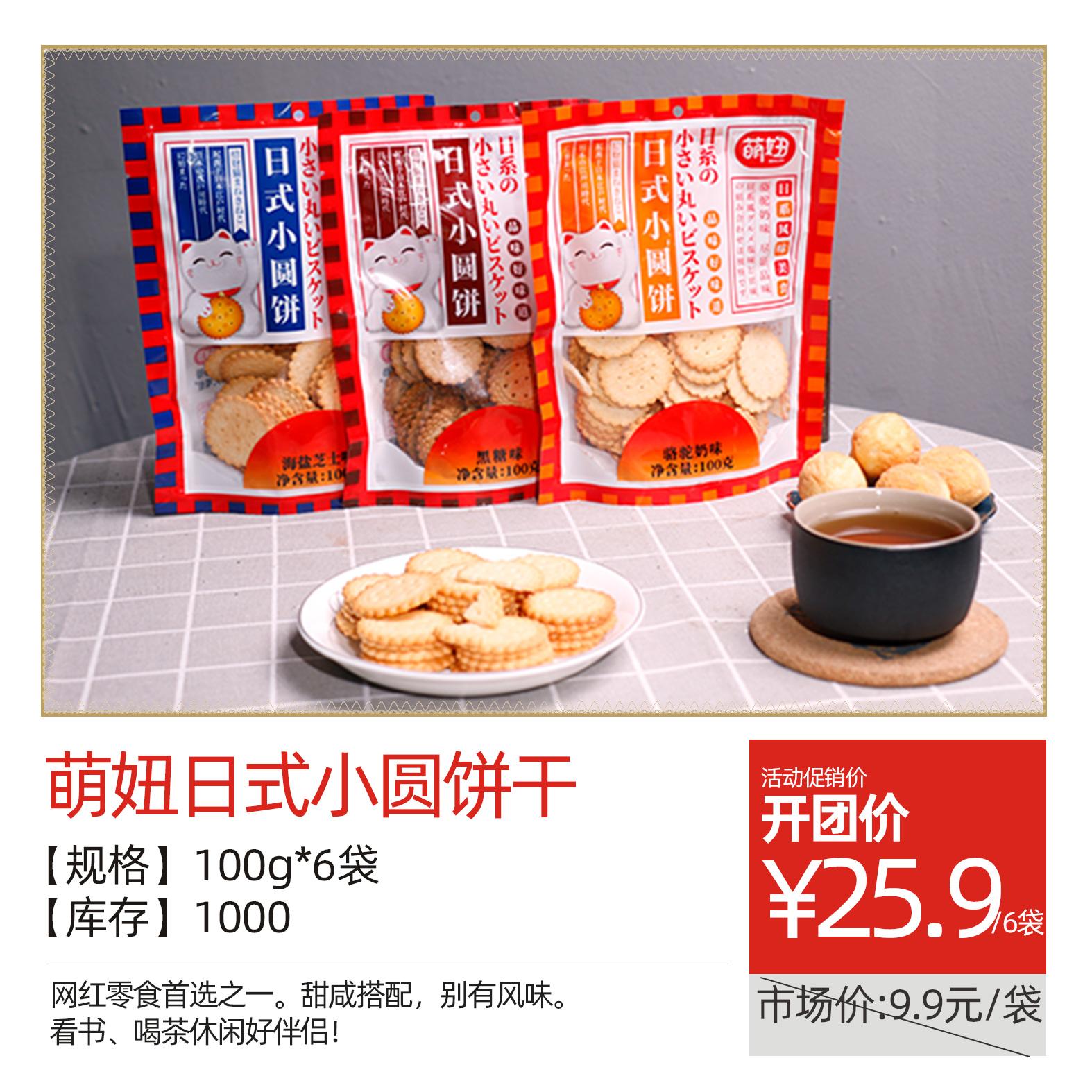 萌妞日式小圆饼干