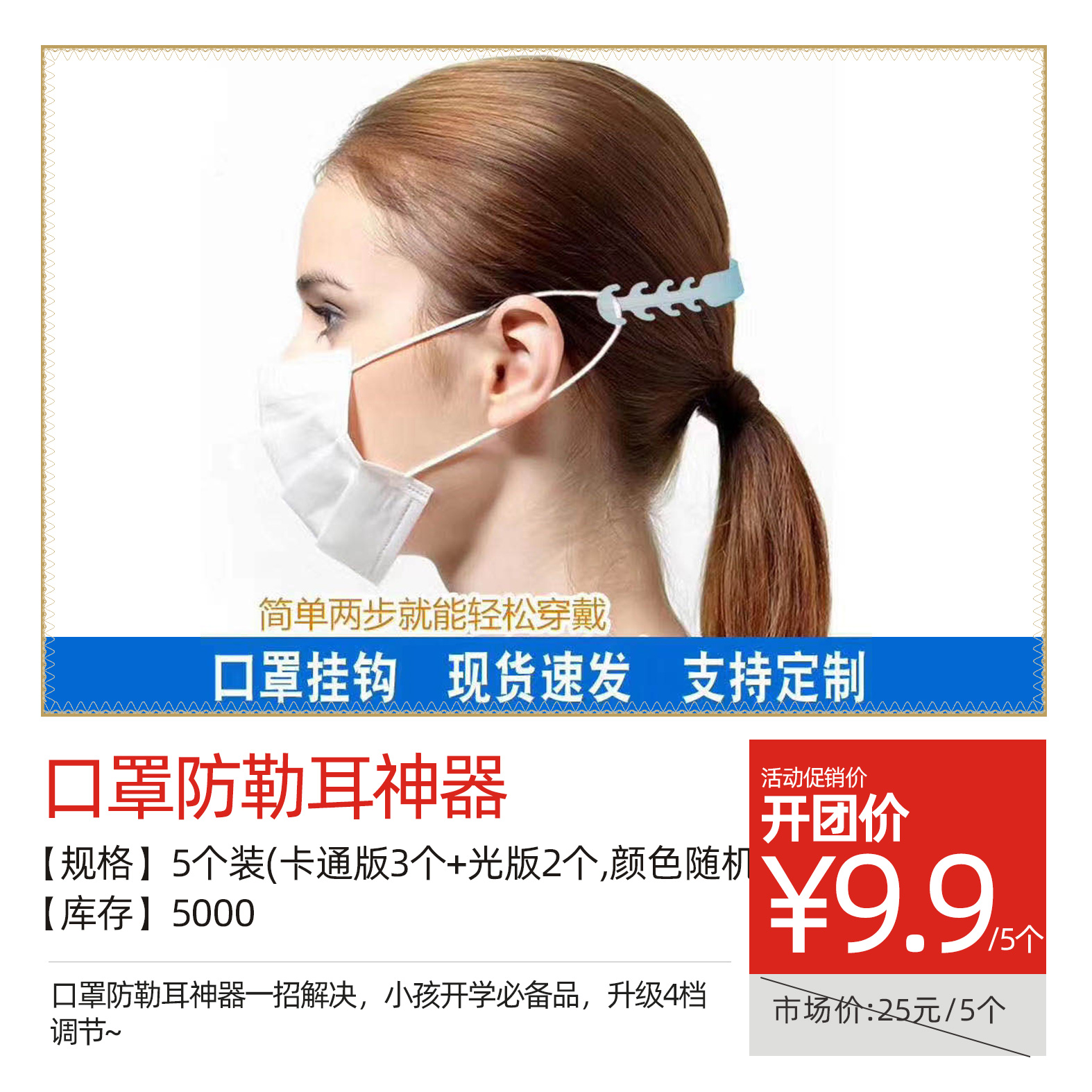 口罩防勒耳神器*5