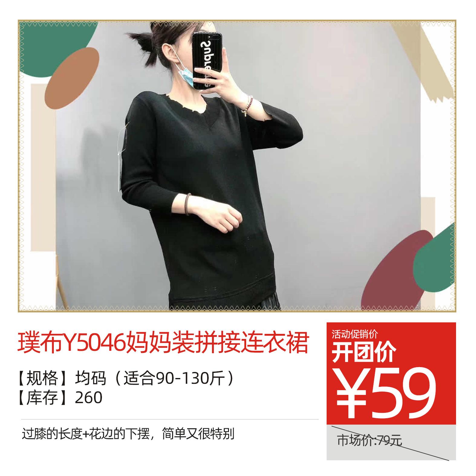 璞布Y5046妈妈装拼接连衣裙
