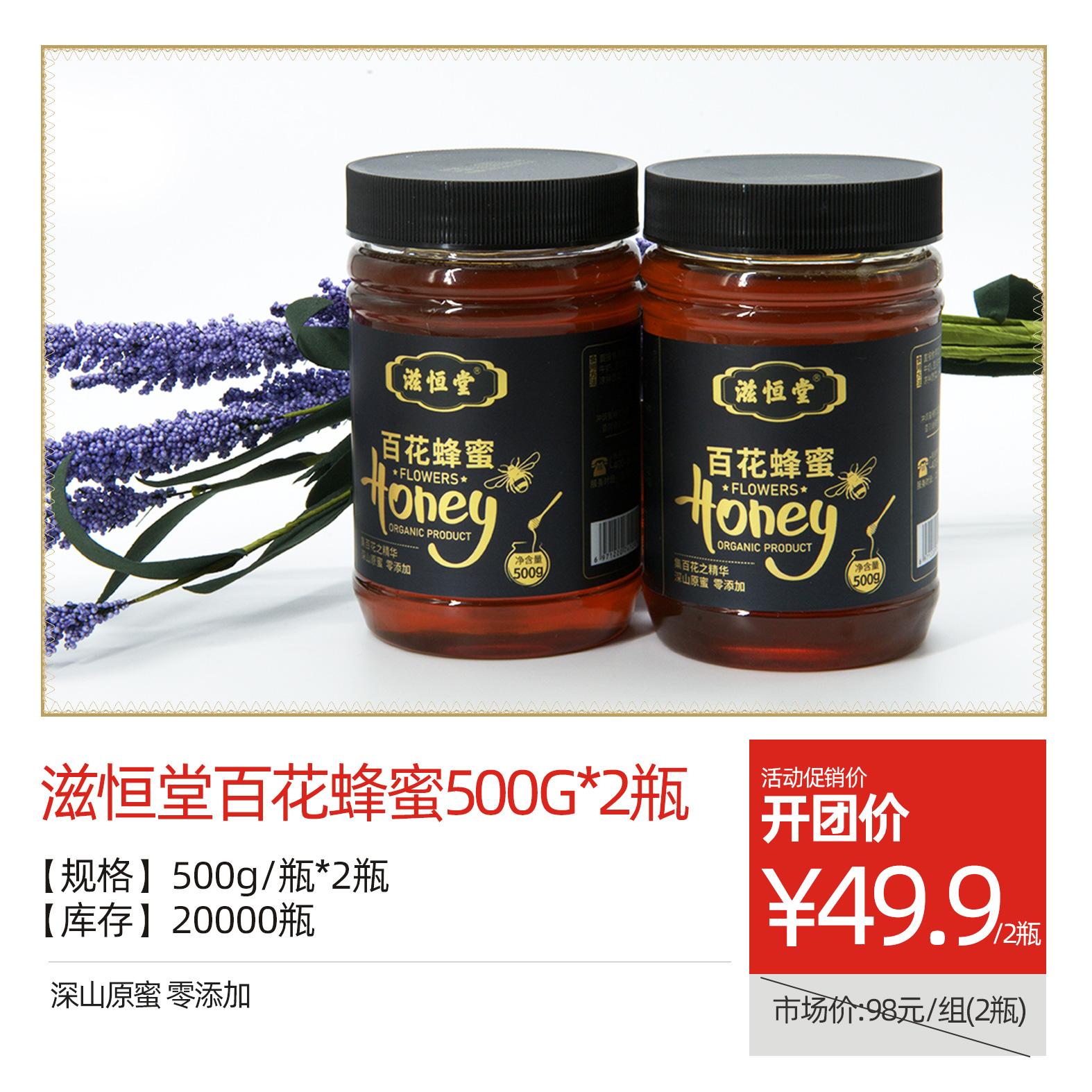滋恒堂百花蜂蜜500g*2瓶
